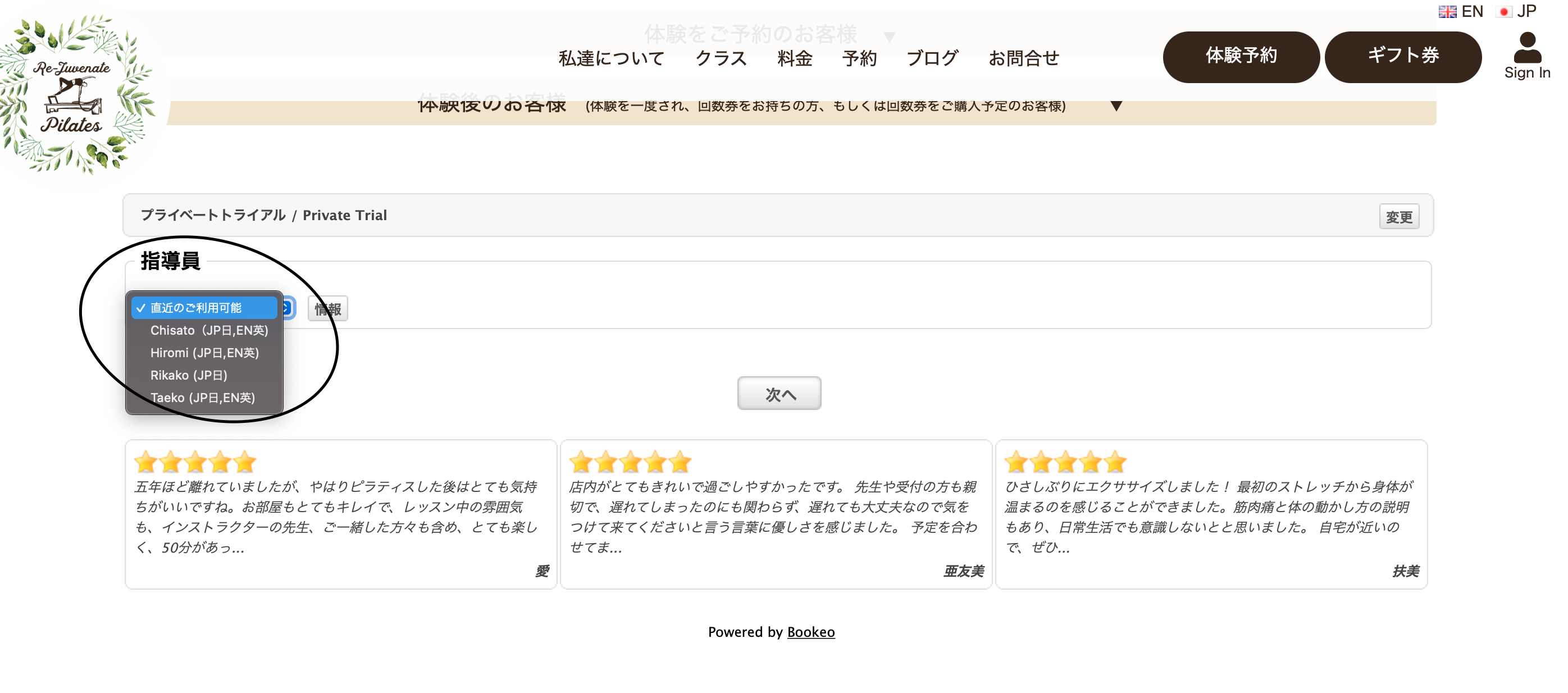 Screenshot of Bookeo (booking system) customer area (Japanese)